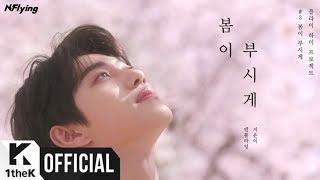 [Teaser 1] N.Flying(엔플라잉) _ Spring Memories(봄이 부시게) M/V Teaser #1