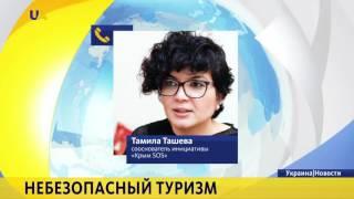 Госпогранслужба рекомендует украинцам воздержаться от поездок в оккупированный Крым(, 2016-08-11T14:15:48.000Z)