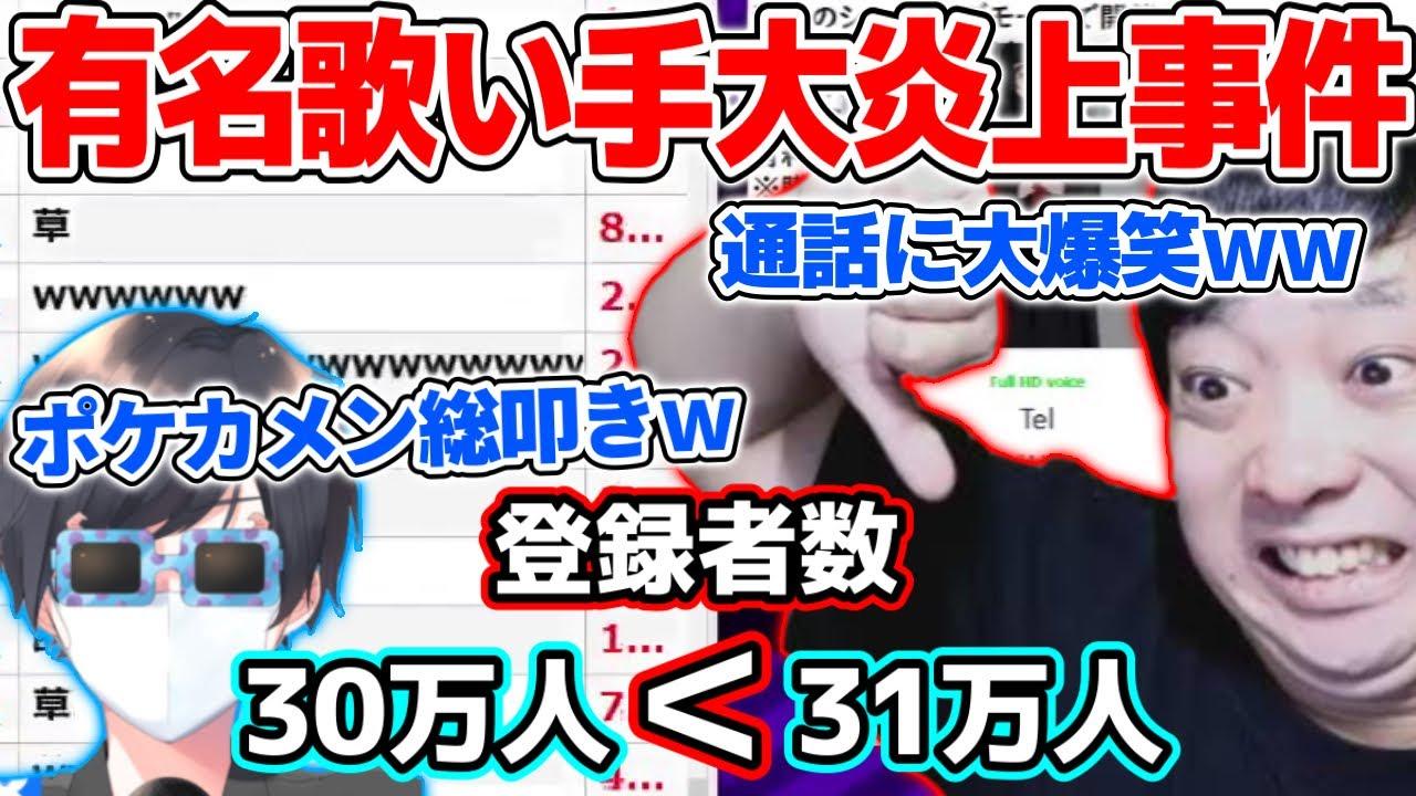身内に甘いポケカメンと有名歌い手大炎上事件についてkimonoとたけくんに通話するコレコレ【2021/07/25】