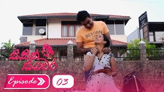 Sithin Siyawara | Episode 03 - (2018-04-19) | ITN Thumbnail
