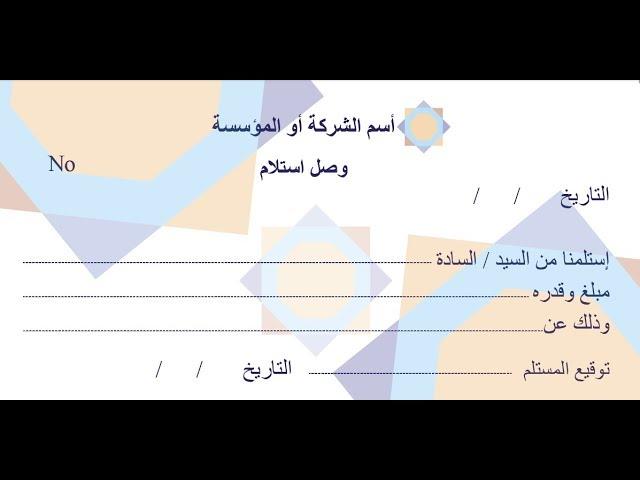 وصل استلام سند قبض رصيد تصميم وصل استلام Youtube