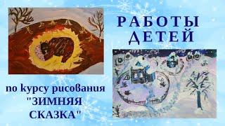 Рисунки детей  на зимнюю тематику