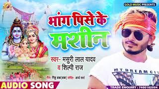 भंगिया पिसे के मशीन - Bhangiya Pise Ke Mahine - Masuri Lal Yadav - Hit Bolbum Song 2019
