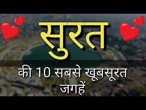 Surat Top 10 Tourist Places In Hindi | Surat Tourism | Gujarat
