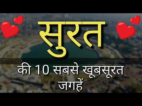 Surat Top 10 Tourist Places In Hindi | Surat Tourism | Gujarat