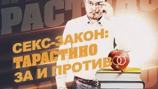В Украине приняли закон, обязывающий получить согласие перед сексом. Тарастино. Тарас Козуб