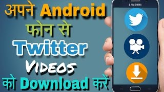 How to Download Twitter Videos on Android Phone 2017  Easy Method