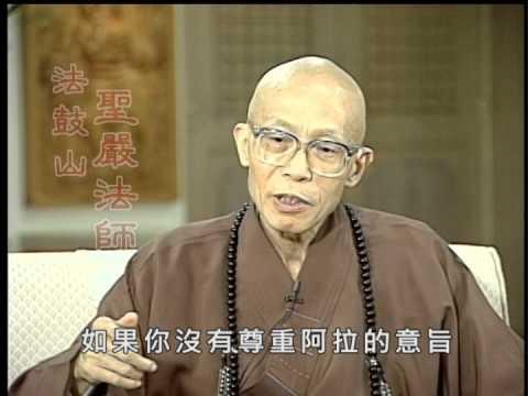 如何化解宗教衝突(聖嚴法師-大法鼓 1206)DVD