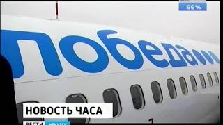 Сделать платной регистрацию пассажиров в российских аэропортах предложила авиакомпания «Победа»(, 2018-12-03T13:57:11.000Z)