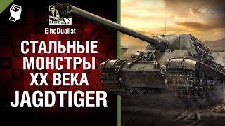 Jagdtiger - Стальные монстры 20-ого века №34 - От EliteDualist Tv [World of Tanks]