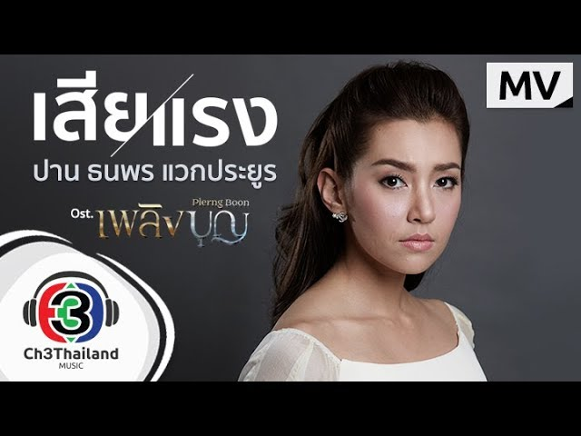 ost-l-l-official-mv-ch3thailand-music-1504790990