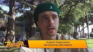 Передача Танцуй. Yalta Summer Jam 2018 part 3ТВ ВЕРСИЯ.