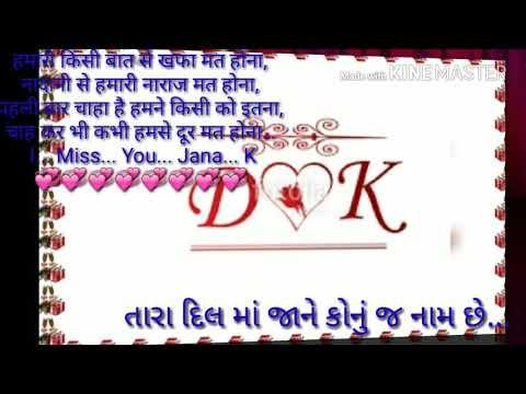 D💔K Love  WhatsApp Status 💜💚💙DK LETTER  WhatsApp WhatsApp WhatsApp Status Gujarati Song
