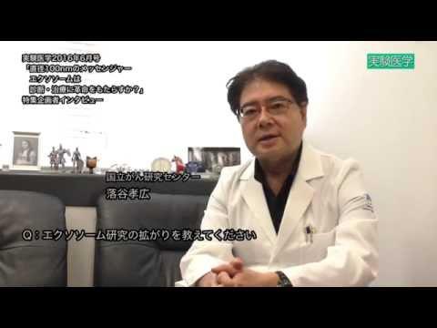 直径100nmのメッセンジャー エクソソームは診断・治療に革命をもたらすか?(実験医学2016年6月号特集の紹介)