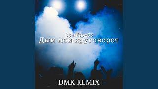 Дым - мой круговорот (DMK Remix)