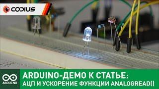 Arduino-демо к статье об АЦП и ускорении функции analogRead()
