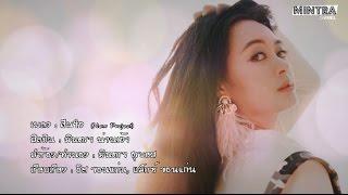 ฝืนใจ New Project - มินตรา น่านเจ้า【Lyric Version】