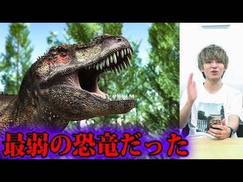 ティラノサウルス、残念説!!