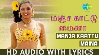 Manja Kaattu Maina with Lyrics | Prabhu Deva | Yuvan Shankar Raja | Manadhai Thirudivittai | Tamil