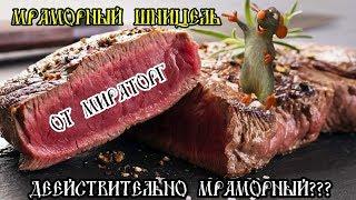 Тестим мраморную говядину от Мираторг. ( Marbled beef test from Miratorg.)