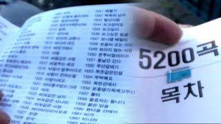 공짜로 5200곡 노래를 부를 수 있는 메모리카드 뽑다!