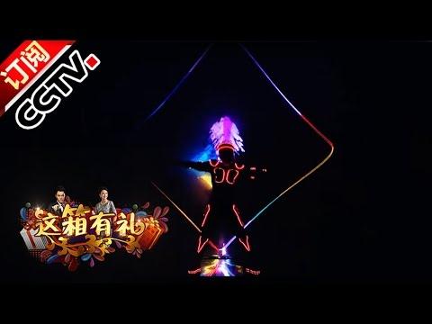 [综艺盛典]《3D激光舞》 表演:阿军 | CCTV