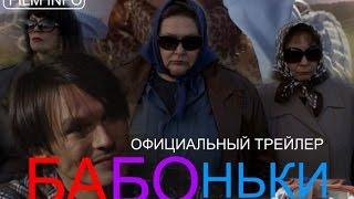 Бабоньки (2015) Официальный трейлер