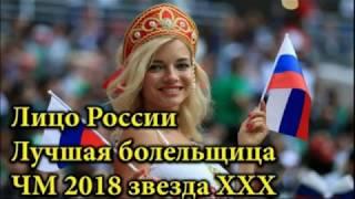 Наталья Немчинова (Андреева) Самая красивая болельщица ДАЛА на ЧМ 2018 по футболу, Видео