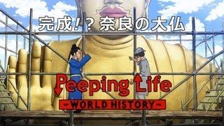 完成!?奈良の大仏 Peeping Life-World History #25 thumbnail