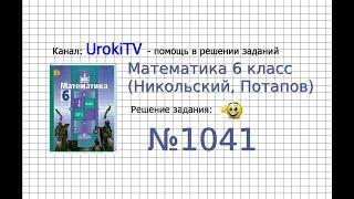 Задание №1041 - Математика 6 класс (Никольский С.М., Потапов М.К.)