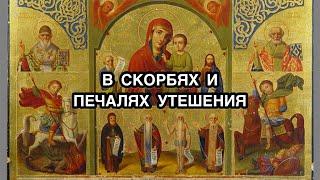 В скорбях и печалях утешение - чудотворная икона Богородицы. Описание, история, значение иконы. Чудо