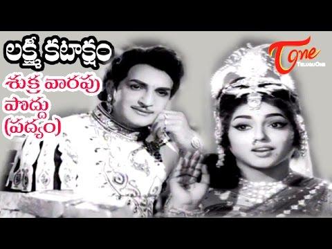Lakshmi Kataksham Movie Songs | Shukravarapu Poddu Song (Padyam) | NTR, K R Vijaya