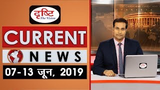 Current News Bulletin for IAS/PCS - (07th - 13th June, 2019)