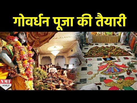 Diwali के अगले दिन Govardhan Puja पर दिखा लोगों का जमावड़ा