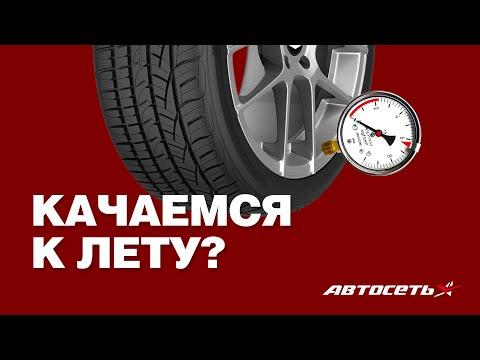 Давление в шинах: зачем следить и сколько качать