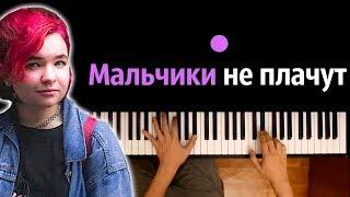 Алена Швец-Мальчики не плачут ● караоке | PIANO_KARAOKE ● ᴴᴰ + НОТЫ & MIDI