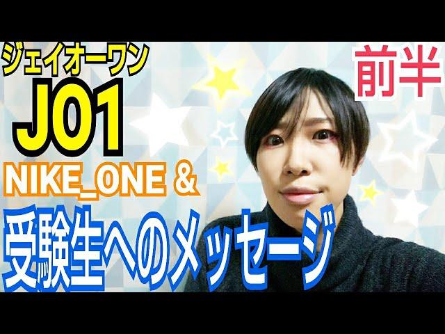 【JO1】NIKE_ONEプロジェクトと受験生へのメッセージ【前半】