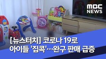 [뉴스터치] 코로나 19로 아이들