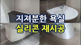 서울 월드메르디앙 아파트 욕실 실리콘 재시공 [태영홈케…