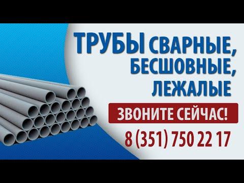 Видео Трубы стальные 3262 75 цена