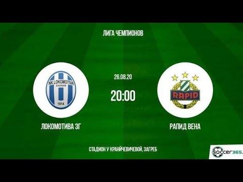 Прогноз на матч Лиги Чемпионов Локомотив Загреб - Рапид смотреть онлайн бесплатно 26.08.2020