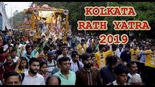 Kolkata Rath Yatra 2019 || Iskcon Kolkata Rathyatra 2019