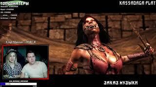 Mortal Kombat X♥Капитан Кися vs Кот Бегемот