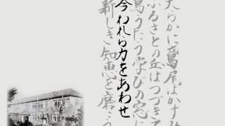 三田小校歌