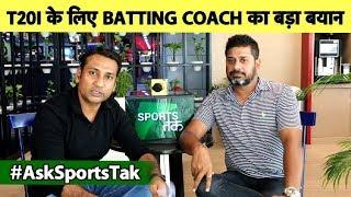 Q&A: नए Formula के साथ आए नए Batting Coach, T20I में करेंगे बड़े बदलाव | Vikrant Gupta