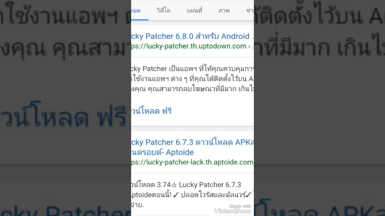 Lucky patcher uptodown 6