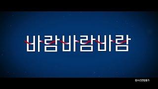 영화 '바람 바람 바람' 메인 예고편