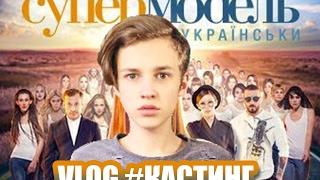 Я - СУПЕРМОДЕЛЬ | VLOG | КАСТИНГ Супермодель по-украински