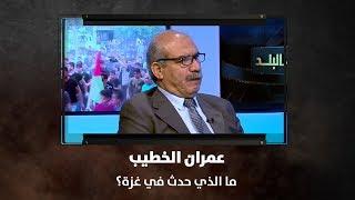 عمران الخطيب - ما الذي حدث في غزة؟