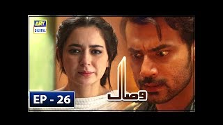 Visaal Episode 26 - 22nd September 2018 - ARY Digital Drama